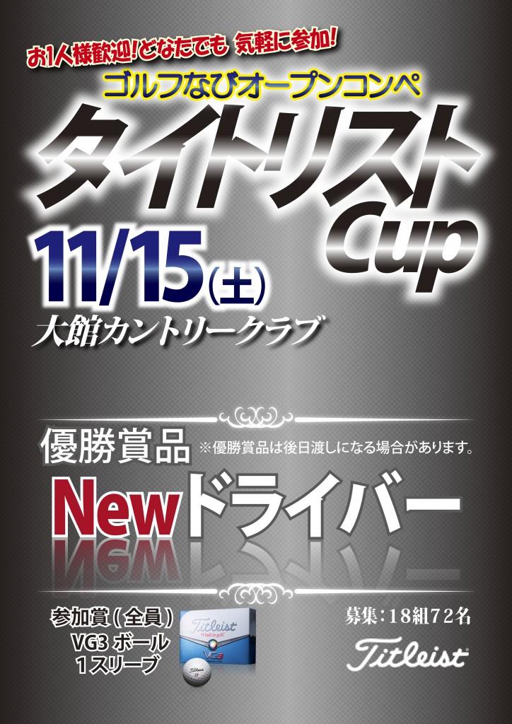 titleist_cup_odatecc