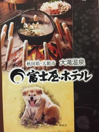 fujiya-hotel_flyer