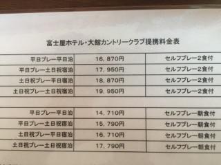 hotel_pack_fee