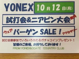 yonex_np
