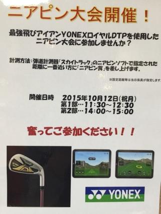 yonex_np2