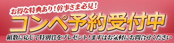 2016compe_yoyaku