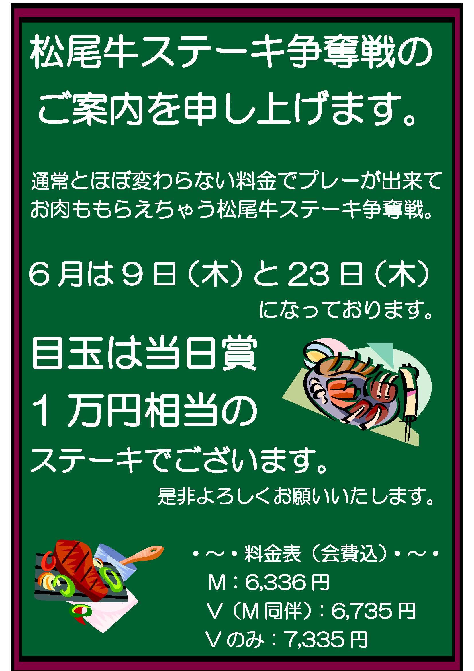 松尾牛ステーキ争奪戦ポスター20160523