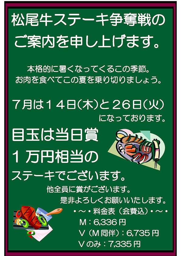2016年7月松尾牛ステーキ争奪戦ポスターs