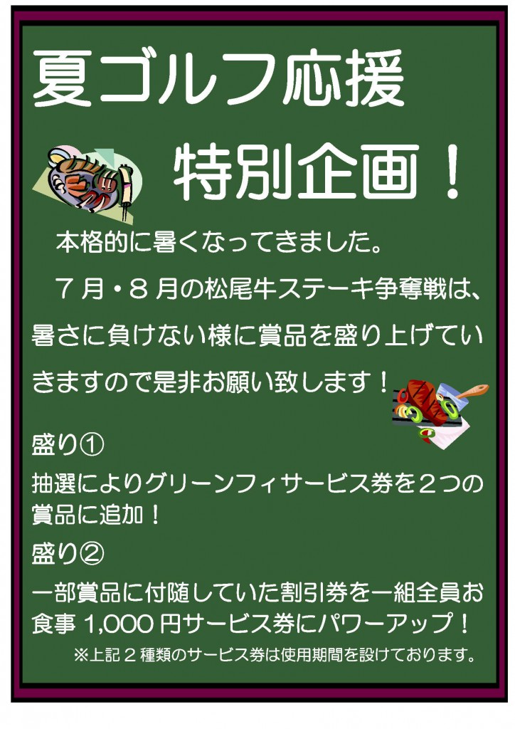 松尾牛ステーキ争奪戦夏応援ポスター案
